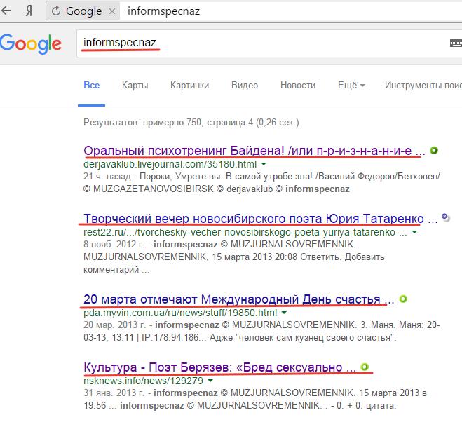 2015-12-10 13-35-59 informspecnaz - Поиск в Google – Yandex (659x602, 80Kb)