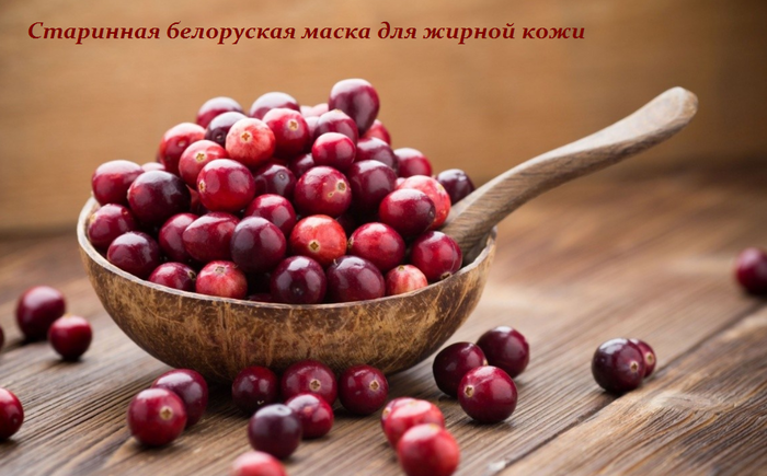 1449741300_Starinnaya_beloruskaya_maska_dlya_zhirnoy_kozhi (700x435, 440Kb)