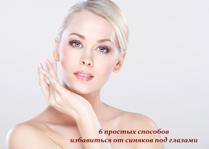 1449741801_6_prostuyh_sposobov_izbavit_sya_ot_sinyakov_pod_glazami_doma (699x498, 355Kb)