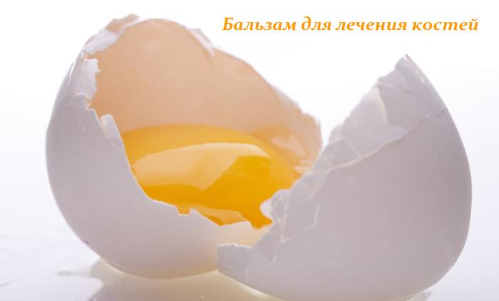 1449742288_Bal_zam_dlya_lecheniya_kostey (700x422, 189Kb)