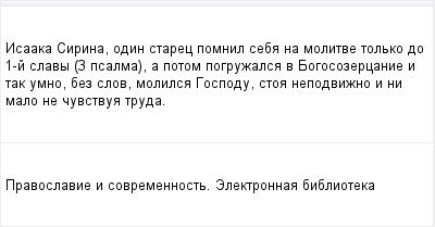 mail_96370473_Isaaka-Sirina-odin-starec-pomnil-seba-na-molitve-tolko-do-1-j-slavy-3-psalma-a-potom-pogruzalsa-v-Bogosozercanie-i-tak-umno-bez-slov-molilsa-Gospodu-stoa-nepodvizno-i-ni-malo-ne-cuvstvu (400x209, 7Kb)