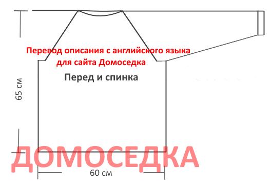 sviter-iz-mohera-4 (530x363, 22Kb)