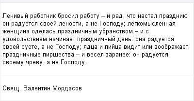 mail_96372474_Lenivyj-rabotnik-brosil-rabotu---i-rad-cto-nastal-prazdnik_-on-raduetsa-svoej-lenosti-a-ne-Gospodu_-legkomyslennaa-zensina-odelas-prazdnicnym-ubranstvom---i-s-udovolstviem-nacinaet-praz (400x209, 8Kb)