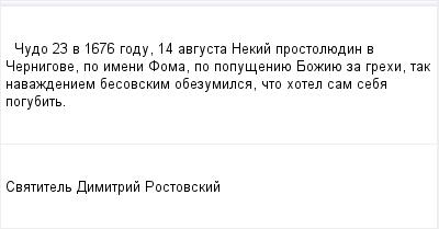 mail_96377541_Cudo-23-v-1676-godu-14-avgusta---Nekij-prostoluedin-v-Cernigove-po-imeni-Foma-po-popuseniue-Boziue-za-grehi-tak-navazdeniem-besovskim-obezumilsa-cto-hotel-sam-seba-pogubit. (400x209, 6Kb)