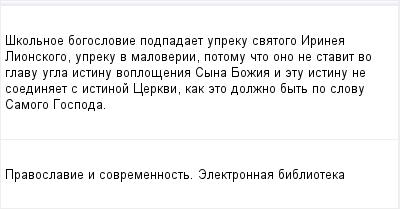 mail_96382770_Skolnoe-bogoslovie-podpadaet-upreku-svatogo-Irinea-Lionskogo-upreku-v-maloverii-potomu-cto-ono-ne-stavit-vo-glavu-ugla-istinu-voplosenia-Syna-Bozia-i-etu-istinu-ne-soedinaet-s-istinoj-C (400x209, 7Kb)