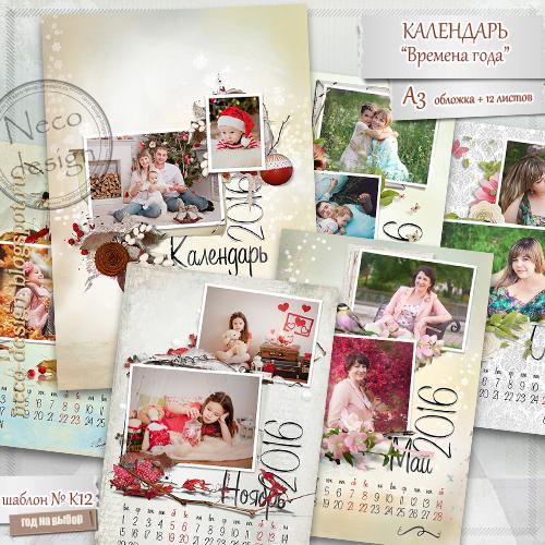 1446915609_skrap_kalendar__perekidnoy_2016 (500x500, 410Kb)