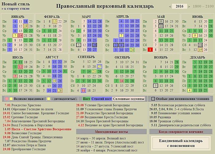 cerkovniy-kalendar-2016 (700x503, 529Kb)