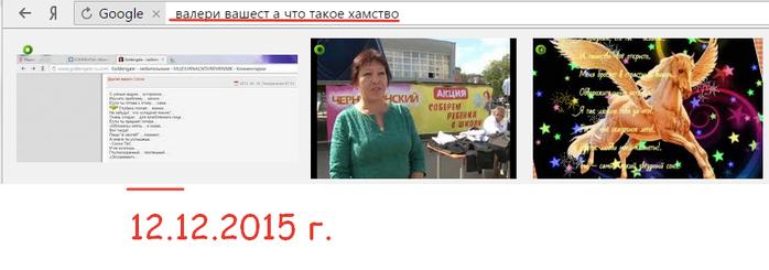 2015-12-12 11-05-24 валери вашест а что такое хамство - Поиск в Google – Yandex (700x245, 141Kb)
