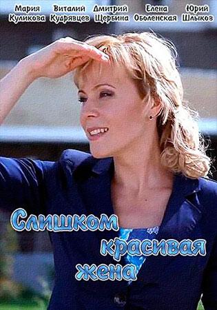 slishkom-krasivaya-zhena (315x450, 49Kb)