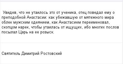 mail_96406667_Uvidev-cto-ne-utailos-eto-ot-ucenika-otec-povedal-emu-o-prepodobnoj-Anastasii_-kak-ubezavsuue-ot-mateznogo-mira-oblek-muzskim-odeaniem-kak-Anastasiem-pereimenoval-skopcom-narek-ctoby-ut (400x209, 7Kb)