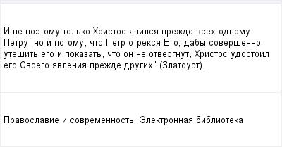 mail_96407136_I-ne-poetomu-tolko-Hristos-avilsa-prezde-vseh-odnomu-Petru-no-i-potomu-cto-Petr-otreksa-Ego_-daby-soversenno-utesit-ego-i-pokazat-cto-on-ne-otvergnut-Hristos-udostoil-ego-Svoego-avlenia (400x209, 7Kb)