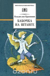 Крапивин Владислав_Стальной волосок_3 Бабочка на штанге (197x300, 14Kb)