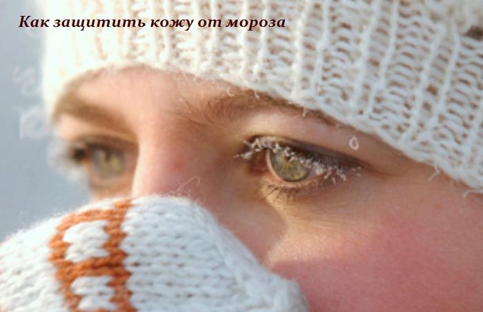 1450002178_Kak_zaschitit__kozhu_ot_moroza (700x452, 370Kb)