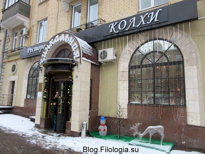 Вход в грузинский ресторан Колхи на Новопесчаной улице в Москве. Зимнее фото. (700x525, 82Kb)