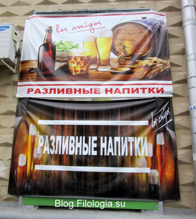 Разливные напитки в Москве на улице Левитана. Фото вывески. (627x700, 87Kb)
