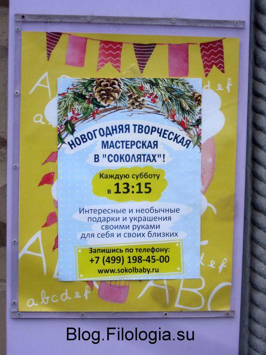 Детский клуб Соколята на улице Левитана в Москве. Новогодняя творческая мастерская. (525x700, 67Kb)