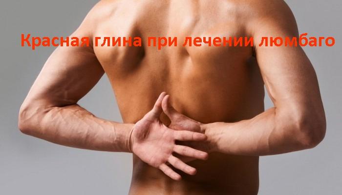 alt=Красная глина при лечении люмбаго/2835299_krasnaya_glina (700x400, 116Kb)