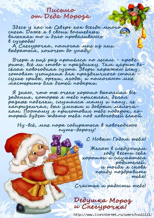 Письма от Деда Мороза последнее (494x700, 397Kb)