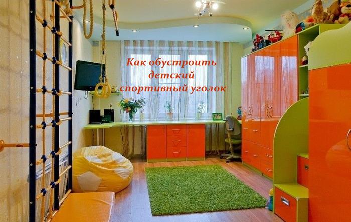 1450097352_Kak_obustroit__detskiy_sportivnuyy_ugolok (700x442, 550Kb)