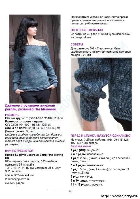 Красивый женский свитер реглан с доставкой
