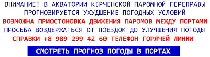 Прогноз погоды на Керченской переправе/4718947_prognoz_pogoda_kerch_parom_pereprava (700x192, 59Kb)