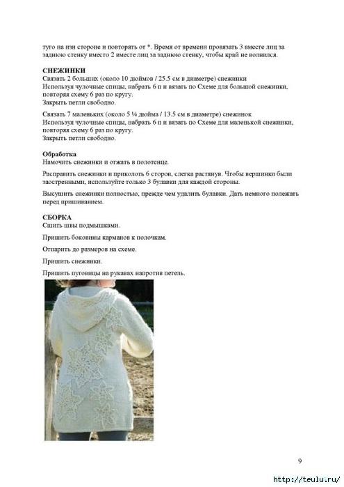 5308269_kyrtkasneginki9 (495x700, 112Kb)