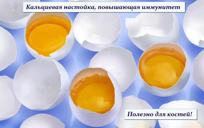 1450104589_Kal_cievaya_nastoyka_povuyshayuschaya_immunitet (700x438, 280Kb)