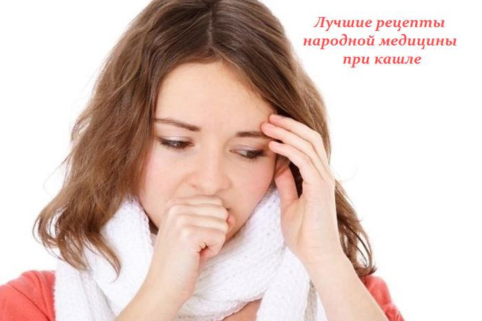 1450107201_Luchshie_receptuy_narodnoy_medicinuy_pri_kashle (699x466, 314Kb)