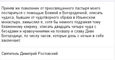 mail_96428914_Prinav-ze-povelenie-ot-preosvasennogo-pastyra-moego-postaratsa-s-pomosue-Boziej-i-Bogorodicnoj-opisat-cudesa-byvsie-ot-cudotvornogo-obraza-v-Ilinskom-monastyre-zamyslil-a-hota-by-nemnog (400x209, 9Kb)