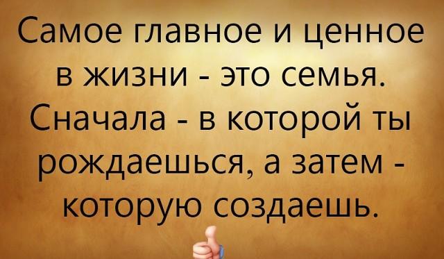 3925311_semya_mydroe (640x373, 64Kb)