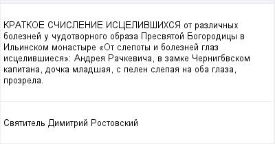 mail_96430658_KRATKOE-SCISLENIE-ISCELIVSIHSA-ot-razlicnyh-boleznej-u-cudotvornogo-obraza-Presvatoj-Bogorodicy-v-Ilinskom-monastyre---_Ot-slepoty-i-boleznej-glaz-iscelivsiesa_---Andrea-Rackevica-v-za (400x209, 8Kb)
