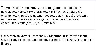 mail_96437658_Ty-ma-pitaesi-zivisi-ma-zasisaesi-sohranaesi-pokryvaesi-dusu-moue-daruesi-mi-krepost-zdravie-okormlaesi-vrazumlaesi-prosvesaesi-posobstvuesi-i-nastavlaesi-ma-na-vsakaa-dela-blagaa-vsa-b (400x209, 8Kb)