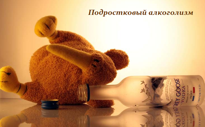 1446974075_Podrostkovuyy_alkogolizm (699x435, 312Kb)