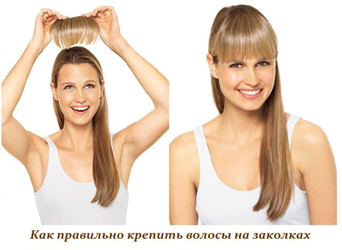 1446978323_Kak_pravil_no_krepit__volosuy_na_zakolkah (700x511, 320Kb)
