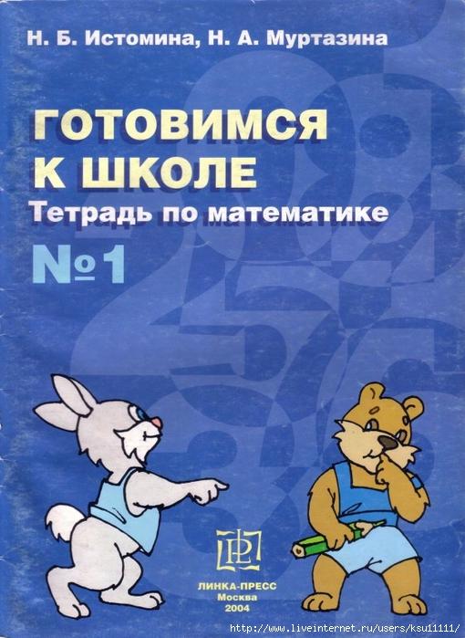 Gotovimsya_k_shkole_tetrad_po_matematike.page01 (510x700, 282Kb)