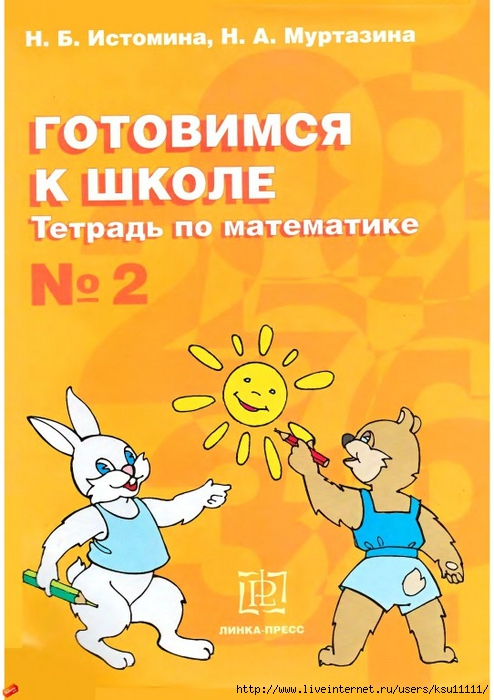 Istomina_N_B_Murtazina_N_A_Gotovimsya_k_shkole_Tetrad_po_mat_2chast_page_01 (494x700, 252Kb)