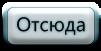 РєРЅ1 (101x51, 7Kb)