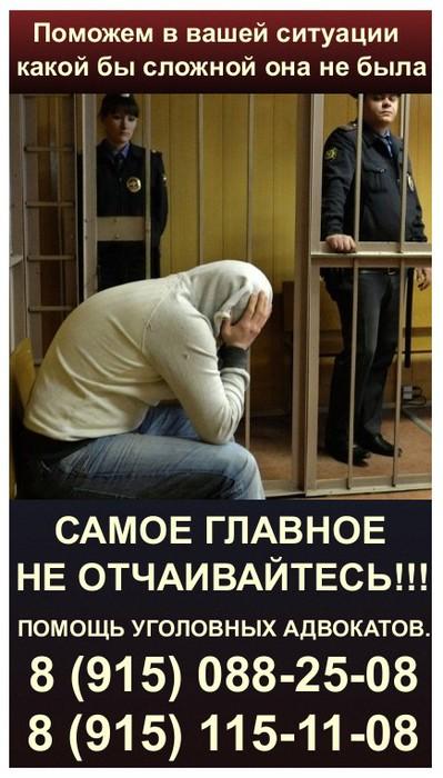 еще самые лучшие уголовные адвокаты москвы холода