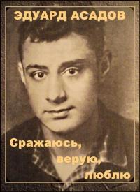 asadov (200x275, 54Kb)