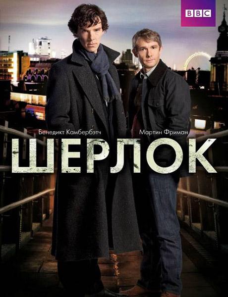 Sherlock/Шерлок/1415502_Sherlock (460x600, 96Kb)