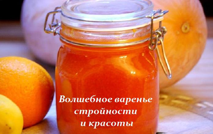 1461065540_Volshebnoe_varen_e_stroynosti_i_krasotuy (696x438, 445Kb)