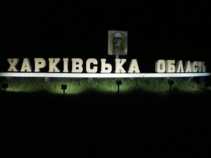 ����� ����� harkovskaya_oblast (700x525, 25Kb)
