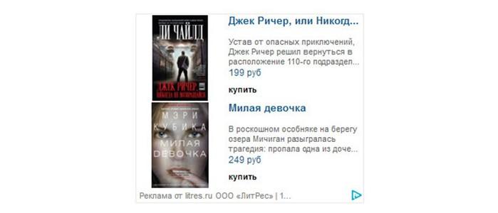 Реклама от Litres появляется в браузере после посещения их сайта