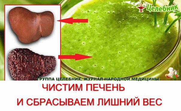 как почистить печень, бережная чистка печени, быстро почистить печень, /4674938_spropn (604x373, 109Kb)