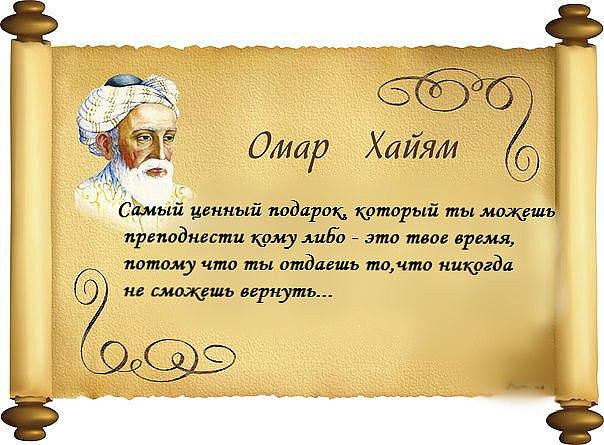 День рождения поздравления от мудрецов 873