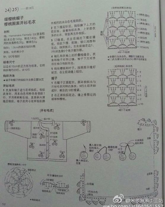 Детские жакетики крючком, с мишками и клубничками (4) (556x700, 306Kb)