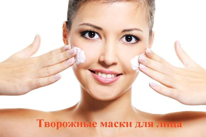 """alt=""""Творожные маски для лица """"/2835299__2_ (700x465, 151Kb)"""