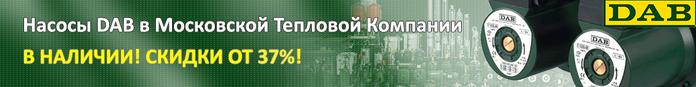 Насосы DAB в Московской Тепловой Компании/5922005_nasosydab (700x87, 76Kb)