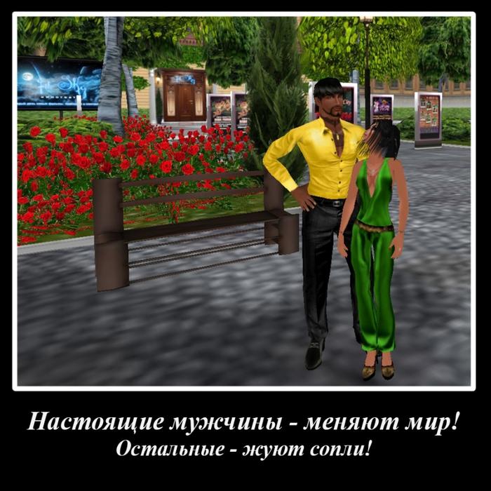 демотиваторы, лавсити, lovecity3d, аватары, 3D/6022832_19 (700x700, 302Kb)