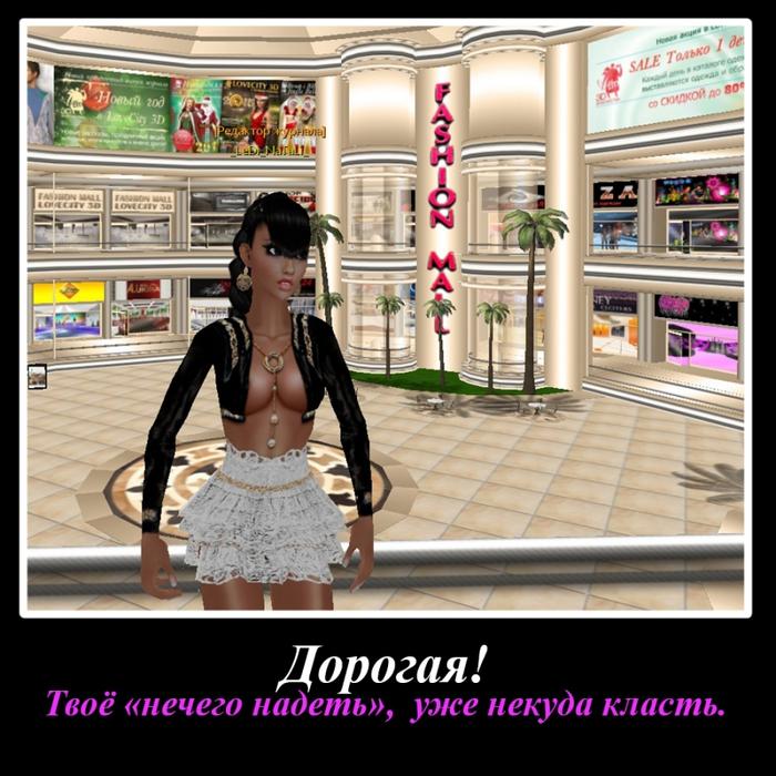 демотиваторы, лавсити, lovecity3d, аватары, 3D/6022832_31 (700x700, 323Kb)